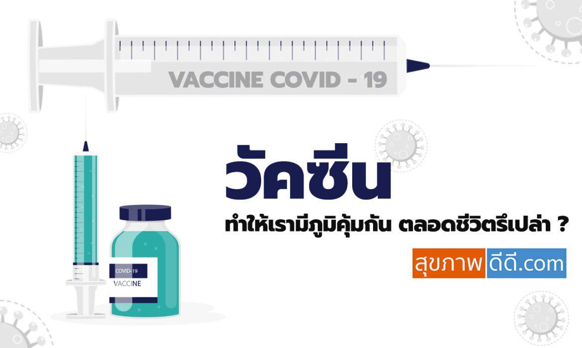 วัคซีน Covid-19 เมื่อฉีดแล้ว ให้ภูมิคุ้มกันตลอดชีวิต?