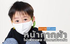 แพทย์พระมงกุฏ ออกโรงเตือน หน้ากากผ้า ไม่ปลอดภัย