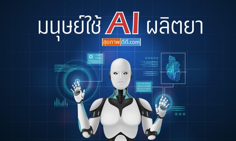 มนุษย์ใช้ AI เพื่อเร่งการพัฒนายา
