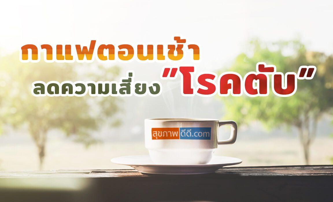 กาแฟตอนเช้า ลดความเสี่ยงโรคตับ