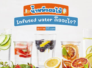 Infused water คืออะไร?