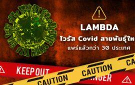 แลมบ์ดา : Covid สายพันธุ์ใหม่ (กว่า) ที่เปรู