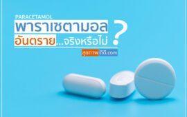 ยาพาราเซตามอลอันตรายไหม