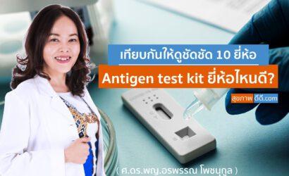 10 ยี่ห้อ antigen test kit ยี่ห้อไหนดี?