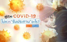 ผู้ป่วยโควิด-19 ไม่ควรรับประทานอะไร