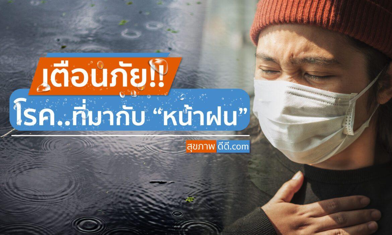 เตือนภัยโรคที่มากับหน้าฝน