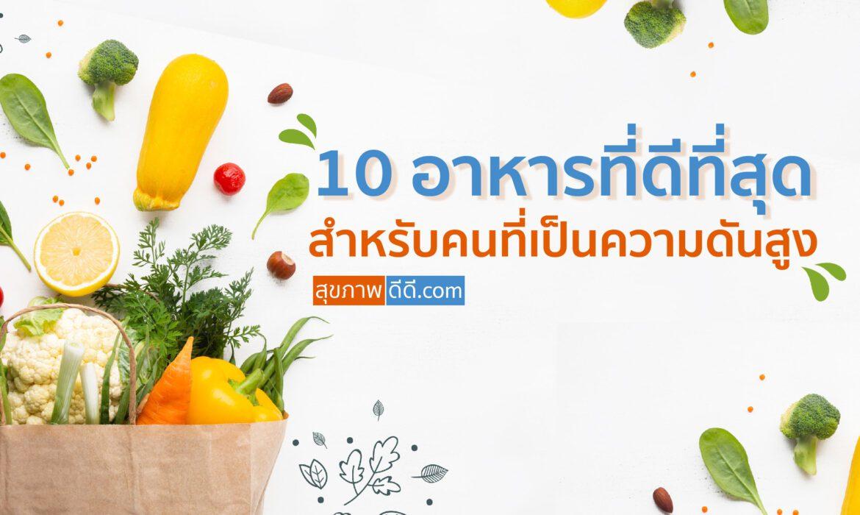 10 อาหารที่ดีที่สุดสำหรับคนที่เป็นความดันสูง