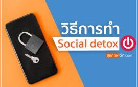 วิธีการทำ Social detox