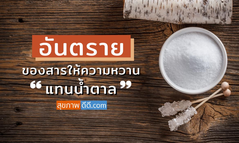 อันตรายของสารให้ความหวานแทนน้ำตาล